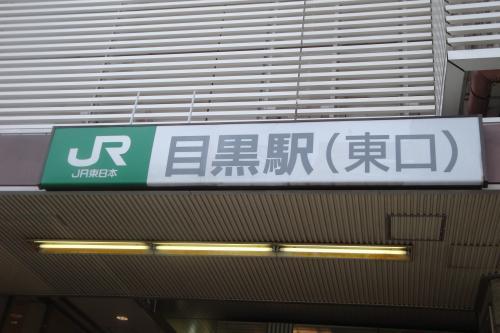 101126-100目黒駅(縮小)