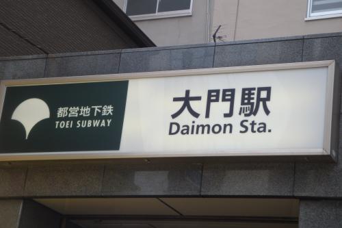 110224-001大門駅(縮小)