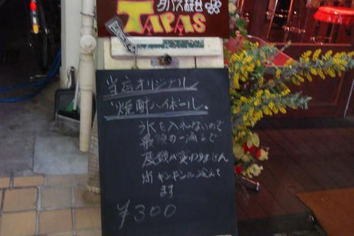 110310-014タパス桜台(縮小)
