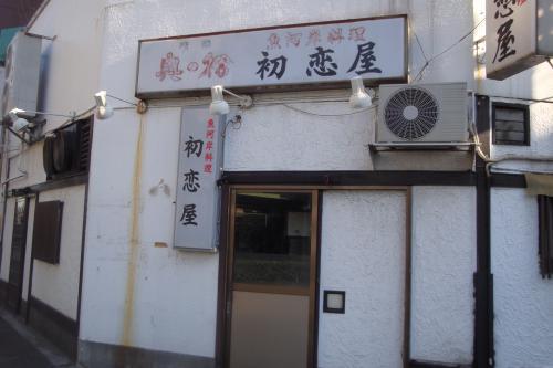 110312-002初恋屋(縮小)