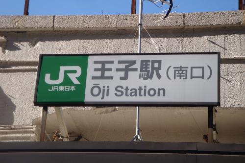 110312-005王子駅840(縮小)
