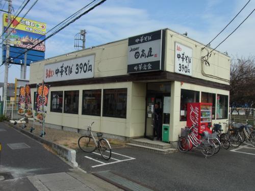 110320-101日高屋(縮小)
