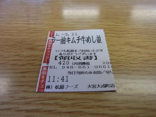110321-102ラー油キムチ牛めし(縮小)