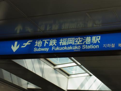 110406-005地下鉄(縮小)