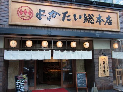 110406-007よかたい総本店(縮小)