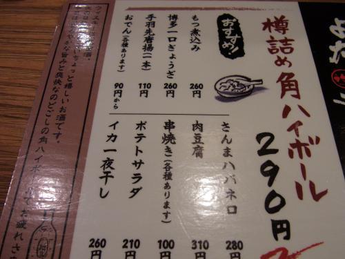 110406-010オススメメニュー(縮小)