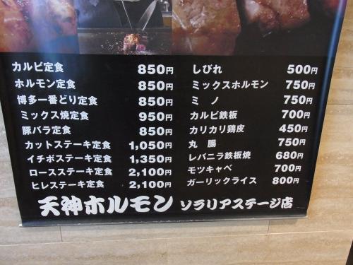 110407-002店頭メニュー(縮小)