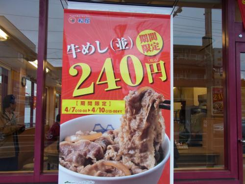 110409-102牛めし240円(縮小)
