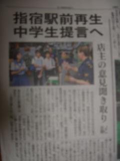 2010新聞記事