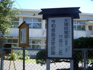 篤姫生誕の地
