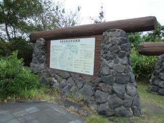 溶岩なぎさ公園