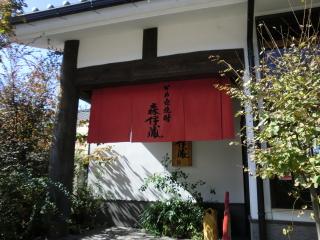 森伊蔵の酒蔵