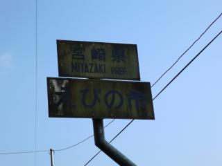 宮崎県看板