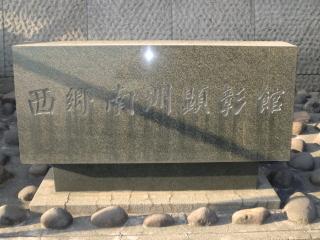 西郷南州顕彰館