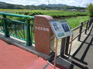 道の駅木花館
