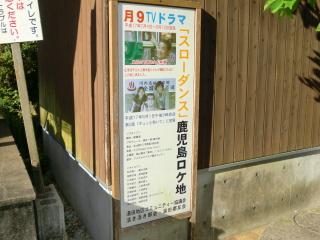 川内高城温泉