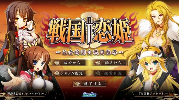 戦国†恋姫 12 22