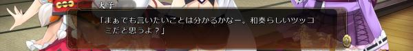 戦国†恋姫 12 22 (5)