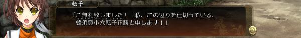 戦国†恋姫 12 22 (7)