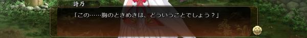 戦国†恋姫 12 23 (3)