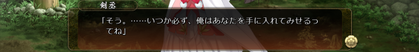 戦国†恋姫 12 23 (7)