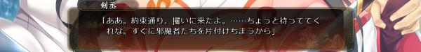 戦国†恋姫 12 23 (11)