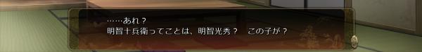 戦国†恋姫 12 26 (9)