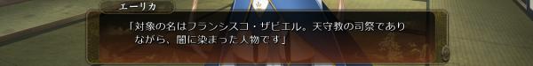 戦国†恋姫 12 28 (3)
