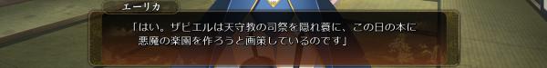 戦国†恋姫 12 28 (5)