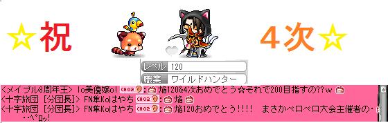 焔120☆
