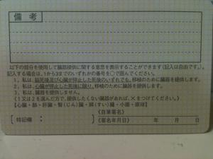 免許証のB面