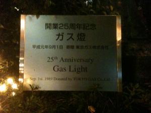 ガス燈看板