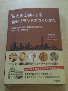 鈴木先生著書2