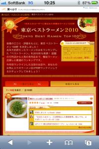 東京ベストラーメン
