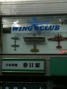 WING CLUB2