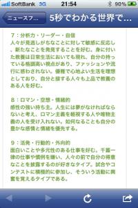 診断7・8・9