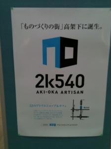 AKI-OKA5.jpg