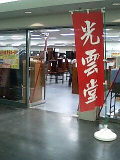 仏壇フェア入口 .jpg