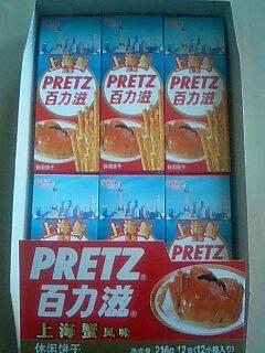 プリッツ上海蟹風味.jpg