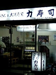 力寿司.jpg