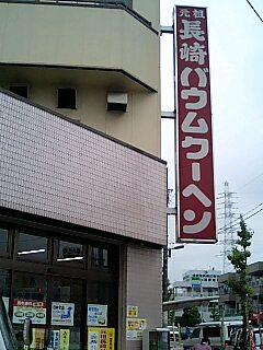 長崎バームクーヘン店外.jpg