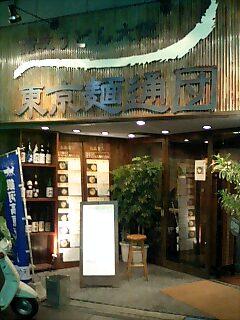 讃岐うどん大使・東京麺通団.jpg