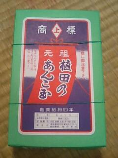 植田のあんこ玉①.jpg