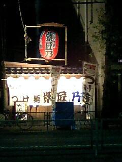 つけ麺紫匠乃.jpg