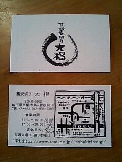 大椙さん名刺.jpg