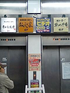 駅前飲食ビル①.jpg