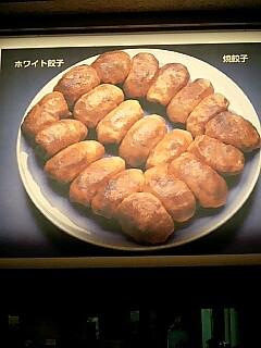 ホワイト餃子看板.jpg