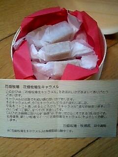 生キャラメル②.jpg