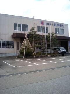 (株)ミヤモリ.jpg