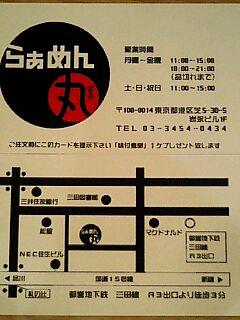 らーめん丸名刺.jpg